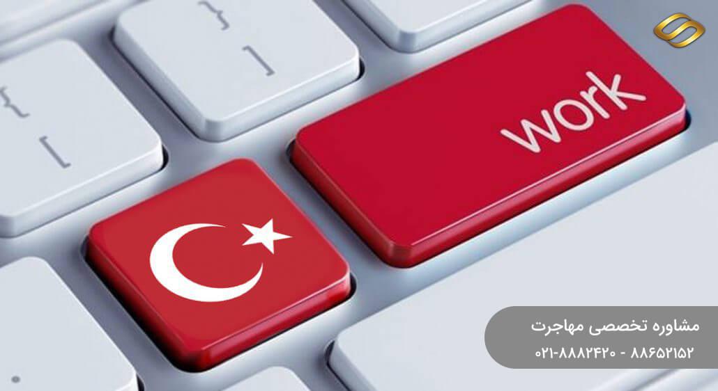 اقامت ترکیه از طریق کار