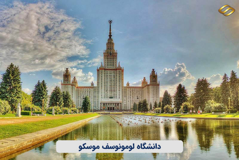 دانشگاه لومونوسف موسکو