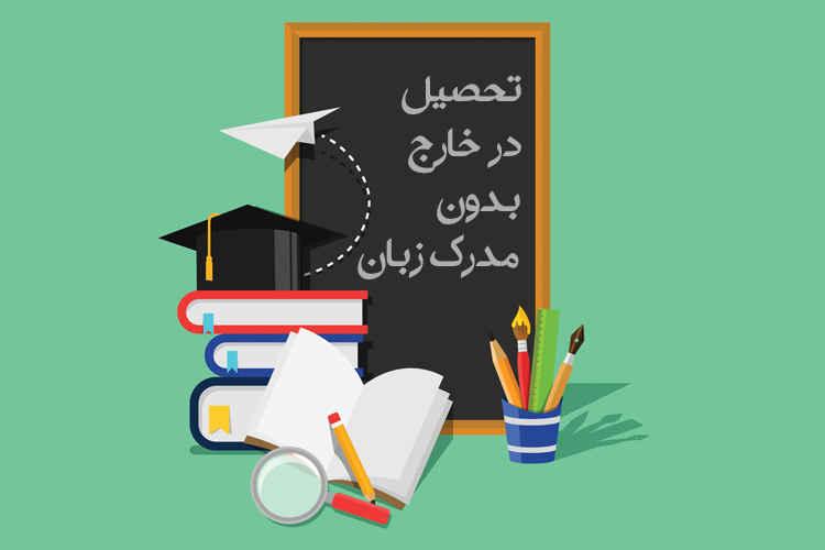 تحصیل در خارج از کشور بدون مدرک زبان در مقاطع مختلف تحصیلی